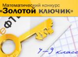 """Конкурс по математике """"Золотой ключик"""""""